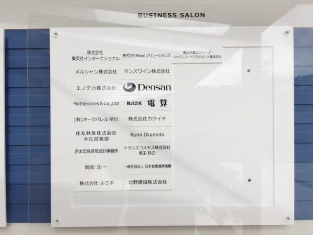 ビジネスサロン会員